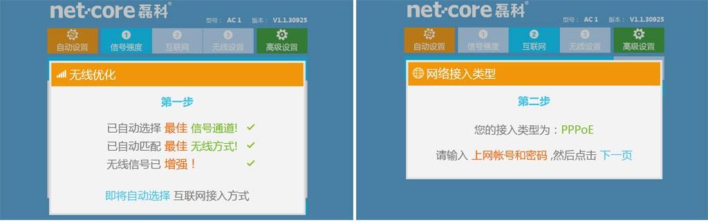 NETCORE AC1的自動設置界面,不需理會什麼WIFI頻段之類,自動設置幫你完成,上網方式也會自動偵測。