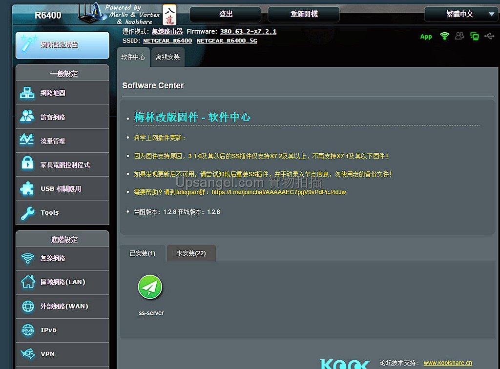免費翻墻?自設ShadowSocks VPN服務器超簡單!NETGEAR R6400為例– by