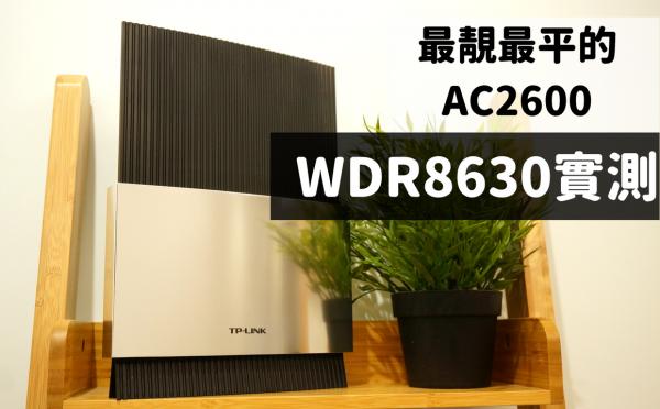 TP-LINK WDR8630突破傳統的外觀設計