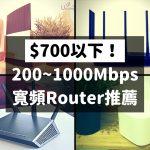 best-ac-router-below-700-hkd-2018