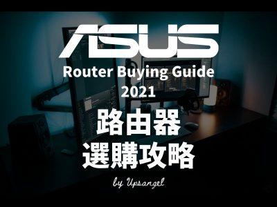 2021-ASUS-Router-選購-攻略-推薦-香港台灣