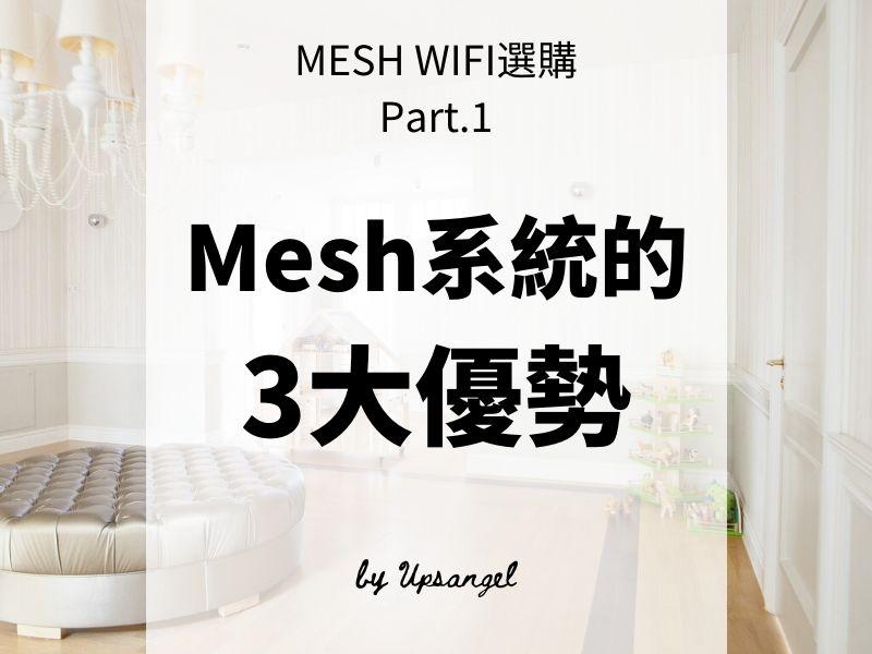 mesh系統選購 優勢