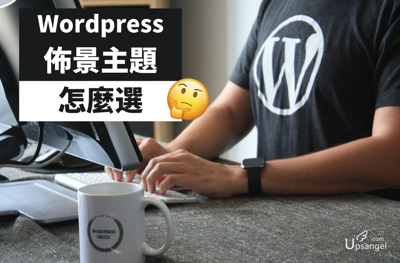 Wordpress主題選擇