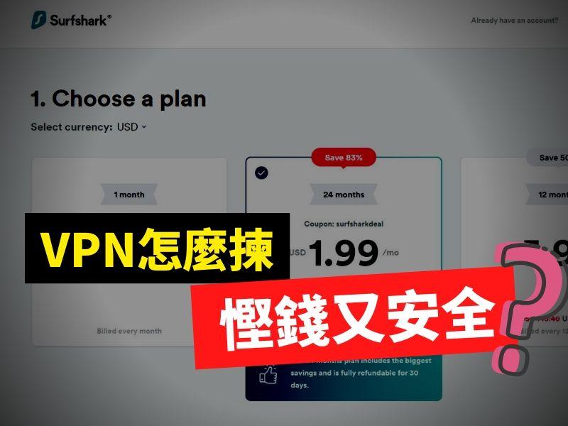 VPN慳錢又安全