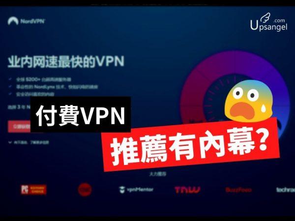 為什麼我不會買NordVPN?99% VPN的推薦人都不會告訴你的秘密