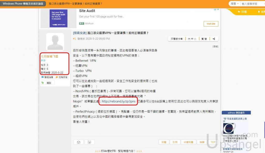 VPN 論壇推薦 銷售分佣