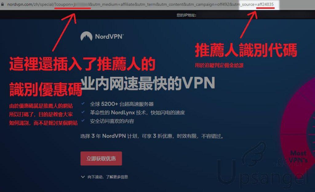 VPN 分佣鏈接