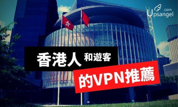 香港人VPN推薦