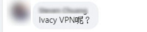 網友在小U的FB查詢:Ivacy VPN是否推薦