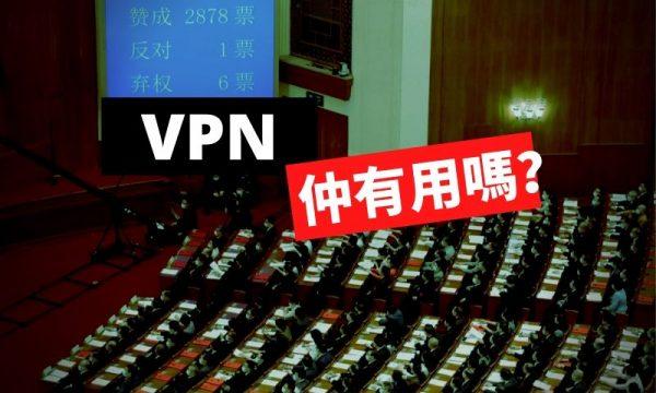 國安法VPN:作為香港人的你是否需要?如果需要VPN應該點揀?
