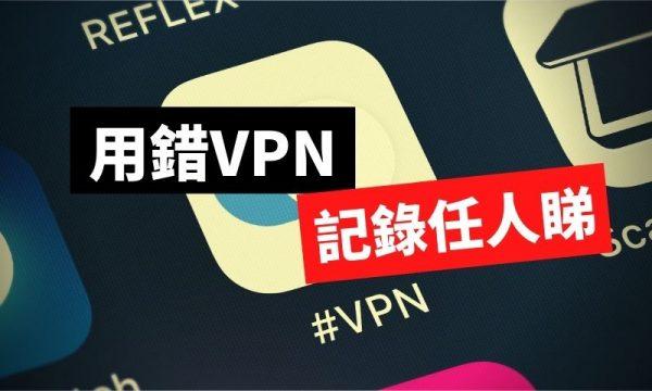 NO-LOG VPN怎麼選?