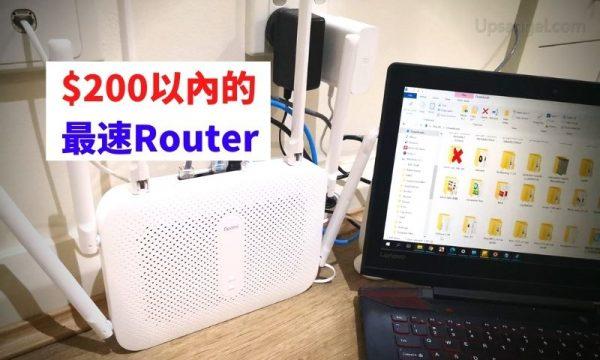 紅米RM2100 $200以內的最快Router:接近1000Mbps的WIFI實際傳輸速度!