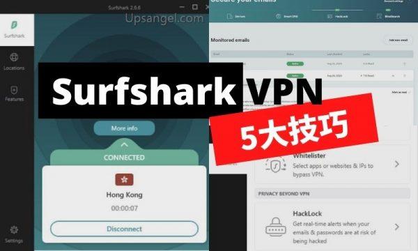 Surfshark VPN 使用教程:5個實用技巧