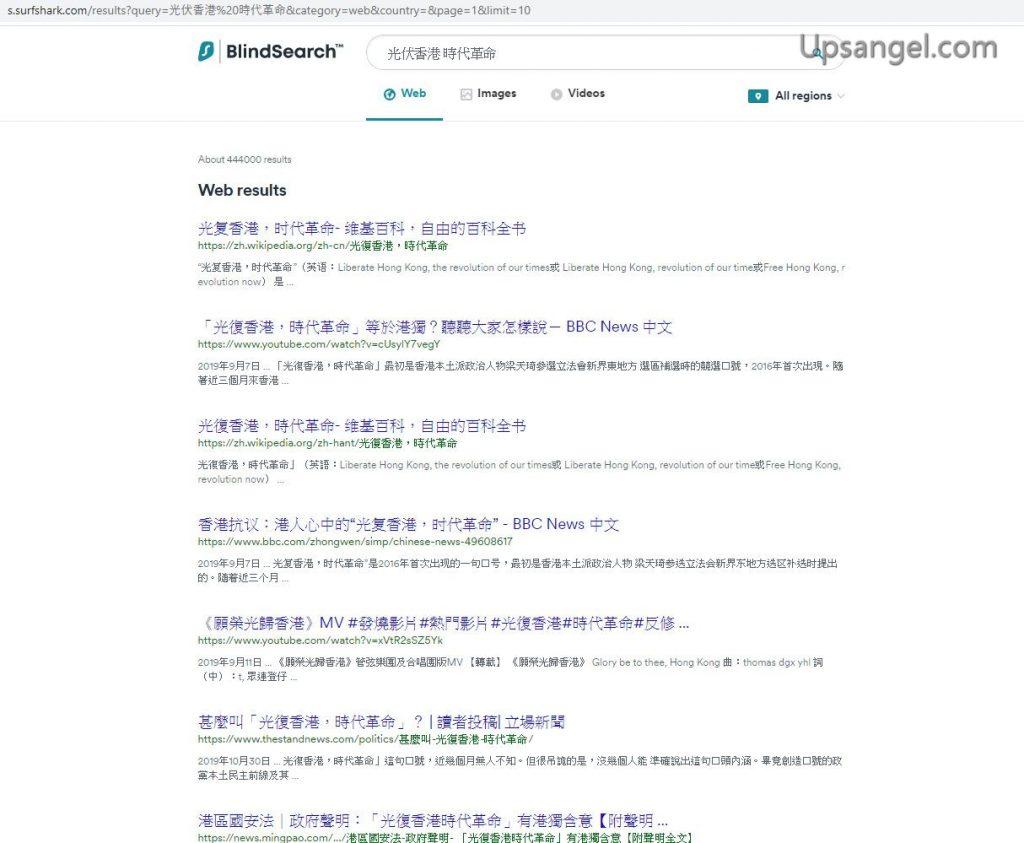 Surfshark VPN 無痕 搜尋