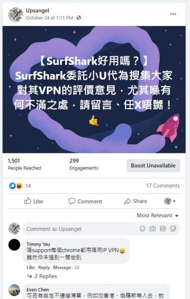 SurfShark用家反饋