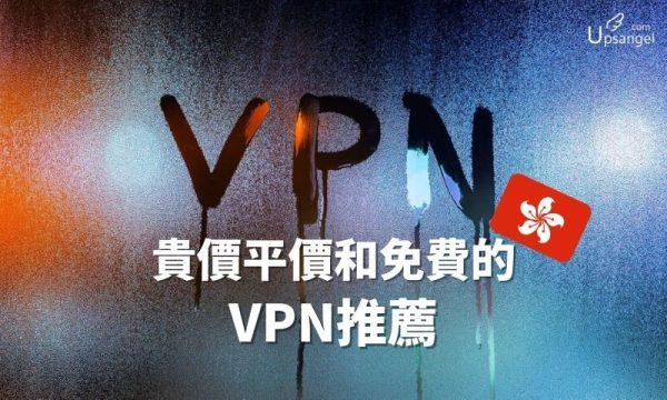 貴價平價和免費的VPN推薦