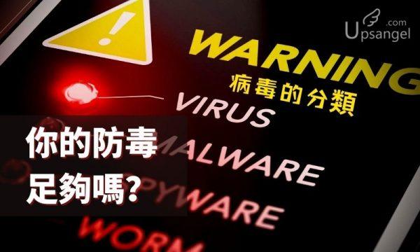 病毒分多少種?你的防毒軟體選對了嗎?