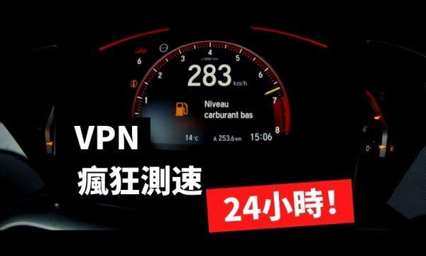 VPN測速