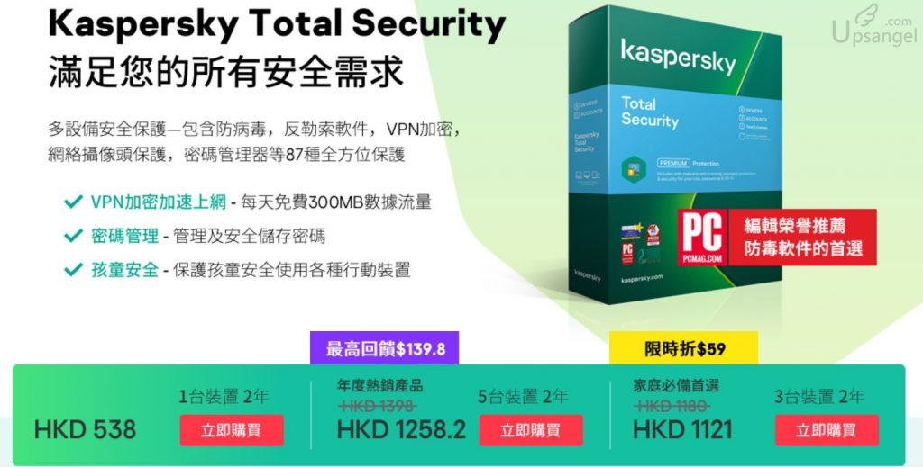 卡巴斯基雙12_香港_價錢_防毒軟體