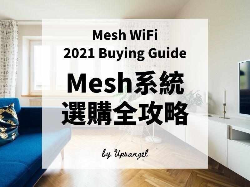 2021-Mesh-WIFI-選購-攻略