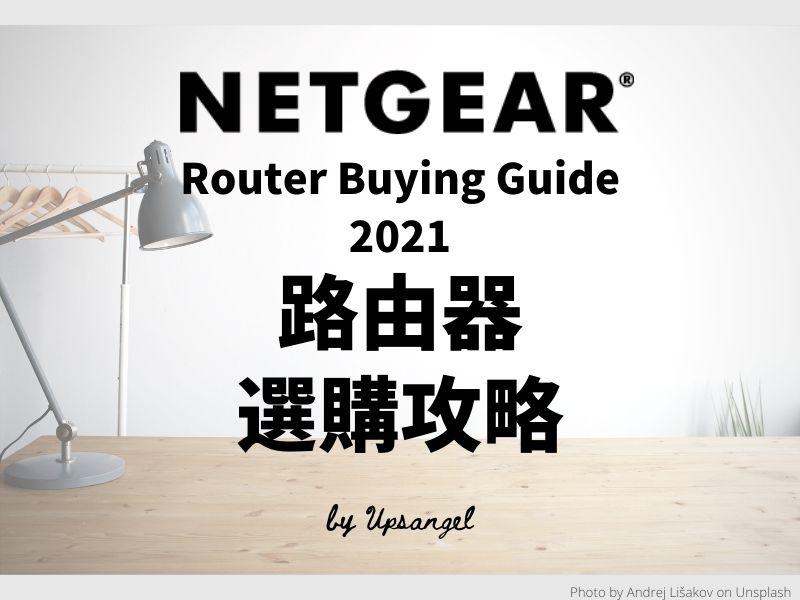 2021-NETGEAR-選購-攻略-香港-台灣