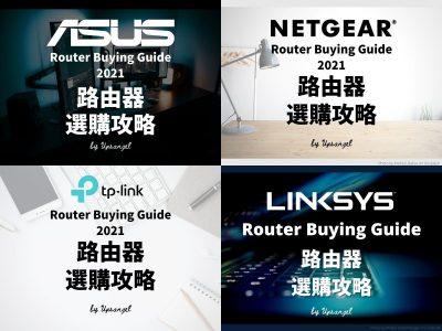 2021-路由器-選購攻略-ASUS-NETGEAR-LINKSYS-TPLINK
