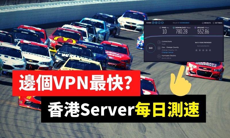香港最快VPN每日測速