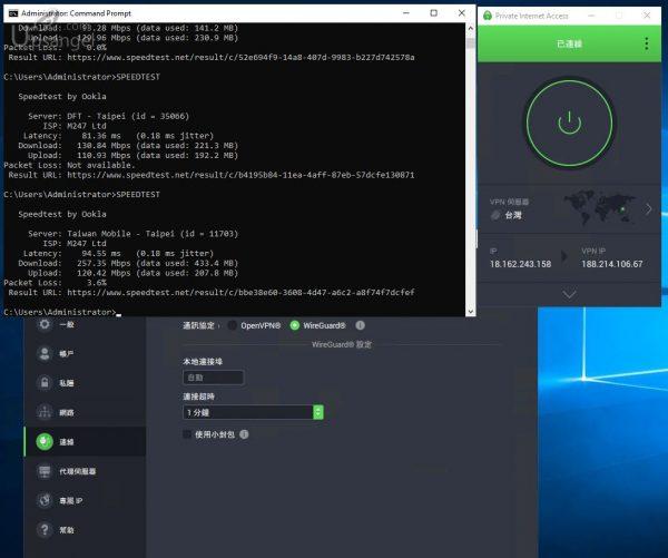 PIA台灣VPN服務器測速