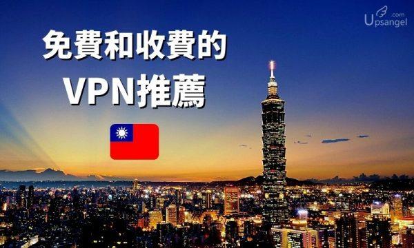 台灣VPN推薦