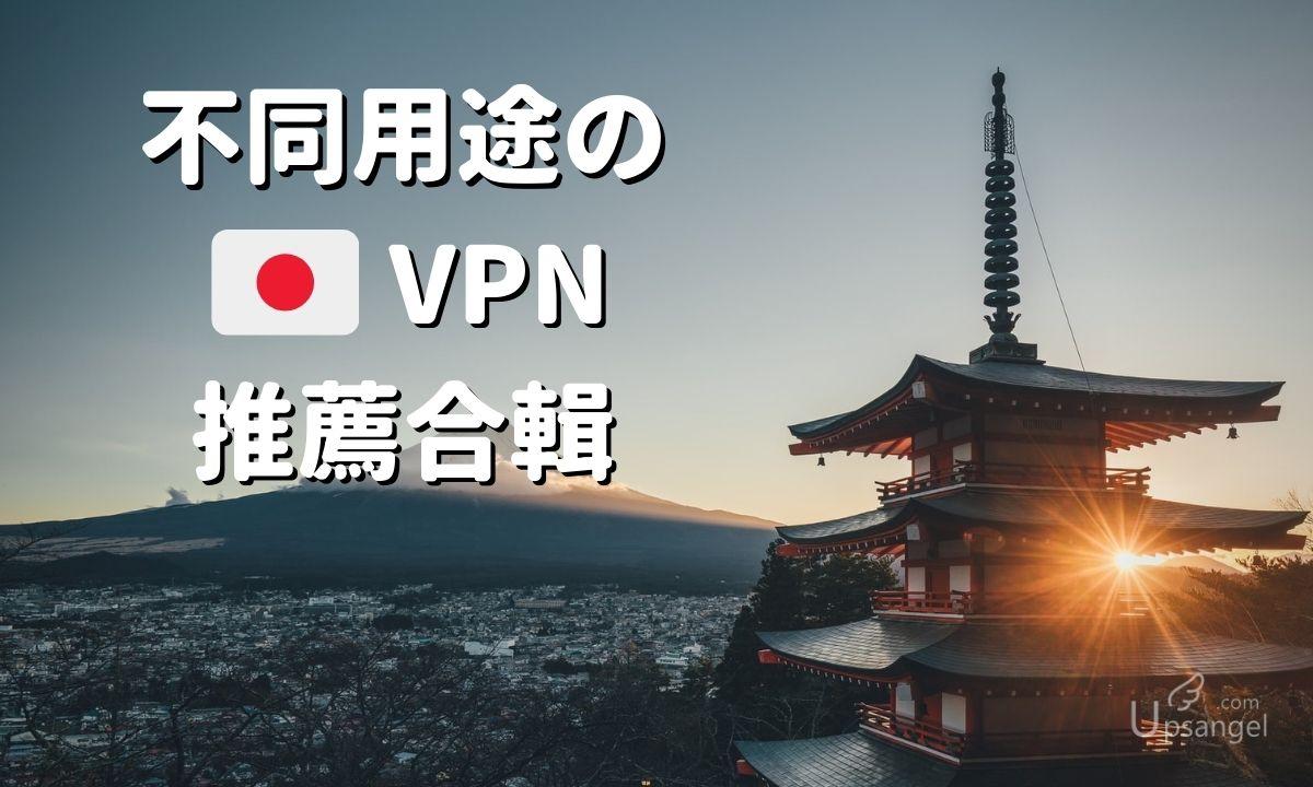 不同用途的日本VPN推薦