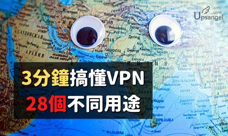 VPN 是什麼 用途