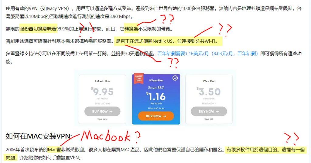 台灣VPN推薦打手文章