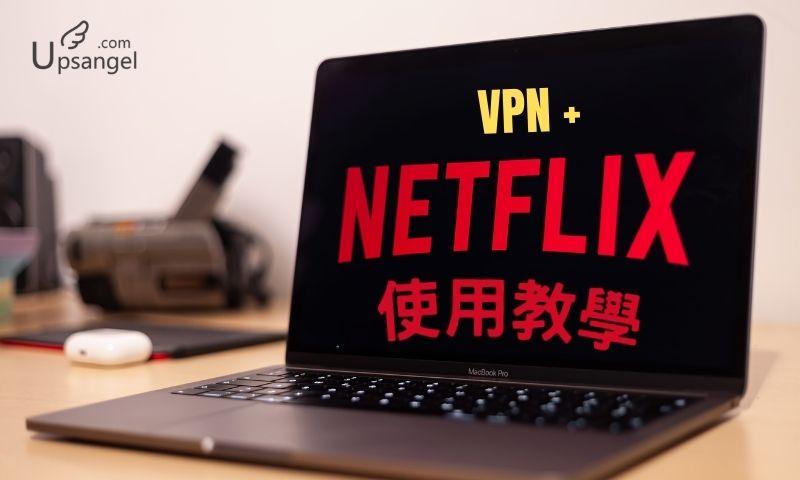 VPN_Netflix_教學