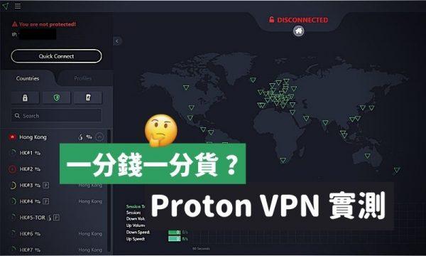 proton_VPN_測試_評價