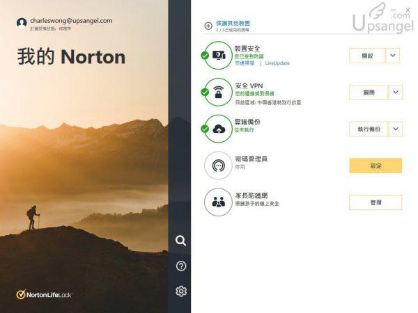 Norton 360 防毒 安全 主界面