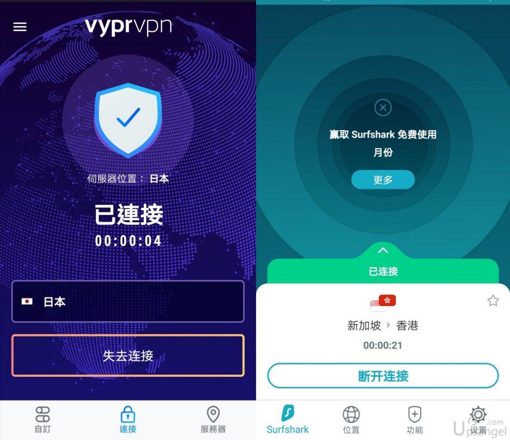 手機日本VPN