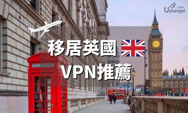 英國VPN推薦