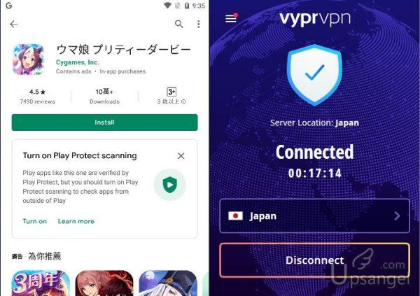 用VyprVPN連線日本後可下載日版賽馬娘
