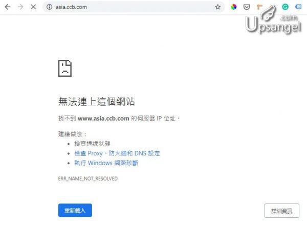 建行亞洲 vpn 封鎖