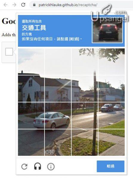 使用VPN觸發機械人驗證
