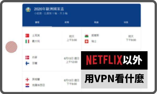 除了Netflix 用VPN 看什麼