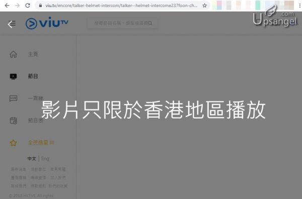 """在海外播放ViuTV劇集,就會顯示""""影片只限於香港地區播放"""""""