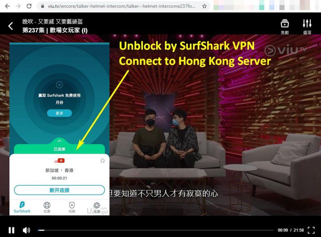 """利用SurfShark VPN將IP改為""""香港IP"""",突破封鎖ViuTV"""
