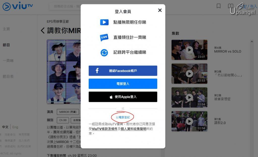 ViuTV現時實施了賬戶登入、所以建議使用香港IP註冊