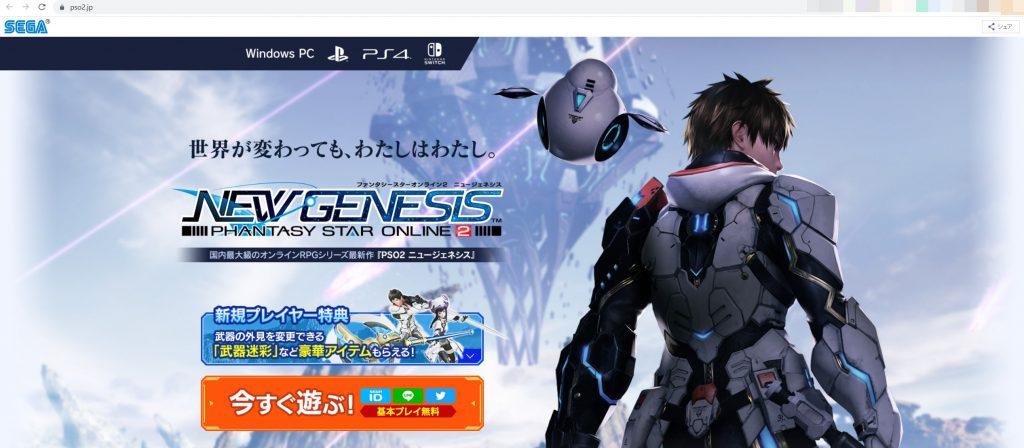 夢幻之星Online 2:新世紀日本SEGA服務器