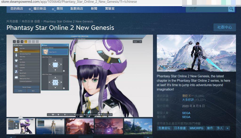 夢幻之星2新世紀 steam頁面