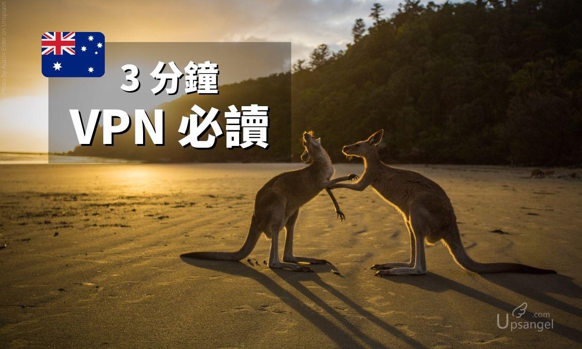 澳洲VPN