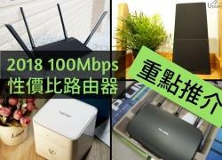 100Mbps或以下寬頻Router怎麼買?2018入門級路由器重點推薦