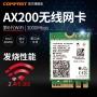 INTEL AX200 NGW裸卡3000M千兆雙頻5G英特爾電競AX200無線網卡台式機筆記本電腦內置M2